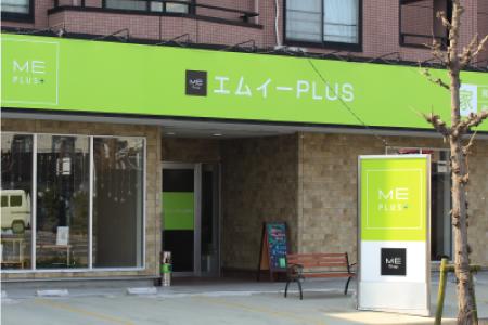 エムイーPLUS城東店舗