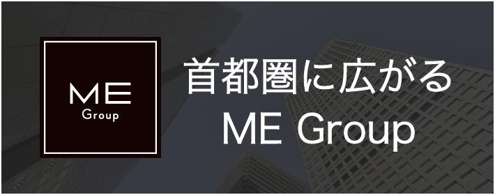 MEグループサイト